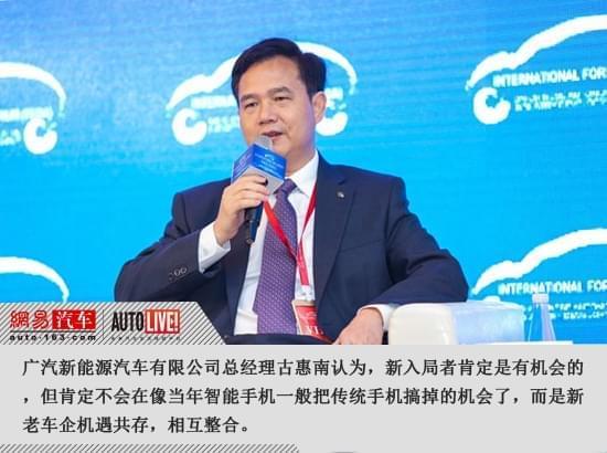 广汽古惠南:新入局者有机会 但无法干掉传统车企