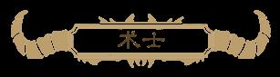《炉石传说》狗头人与地下世界新卡牌汇总展示