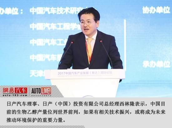 日产西林隆:生物乙醇汽车或将推动中国环保事业