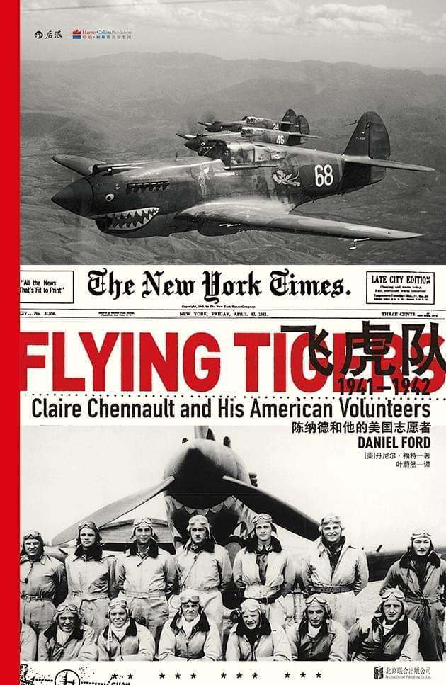 书摘|陈纳德豪言:拥有100架战机,我能全歼日本空军