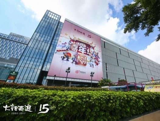 大话西游2017嘉年华现场速览