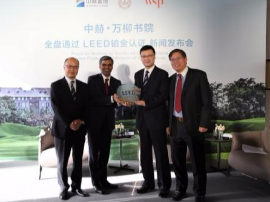 中国首个全盘LEED铂金认证住宅出炉