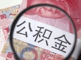 广州公积金也认房认贷了:无住房贷款结清 首付4成