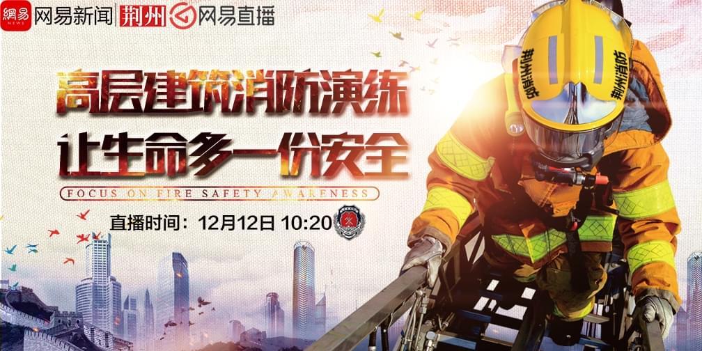 高层建筑消防演练,让生命多一份安全!