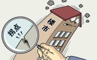 2018房地产趋势: 高房价被摁住, 高杠杆被降低