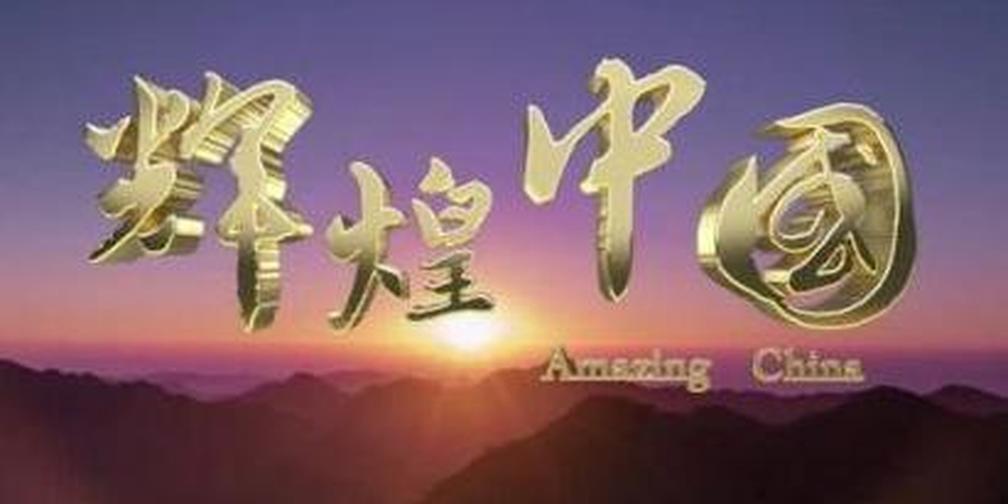 四分钟速览《辉煌中国》第五集《共享小康》