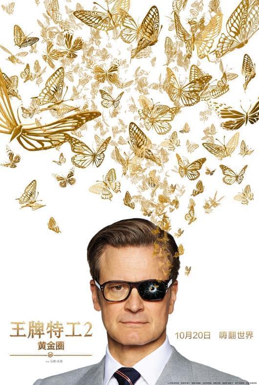 《王牌特工2:黄金圈》发布中国独家艺术海报