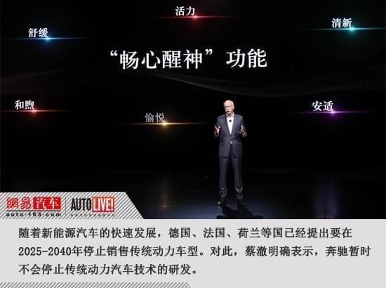 蔡澈:奔馳將竭盡所能確保在中國市場可持續性發展