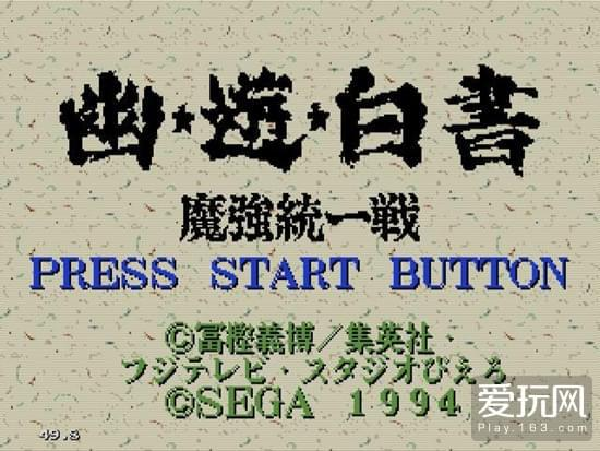 游戏史上的今天:日式动作游戏标杆财宝公司成立