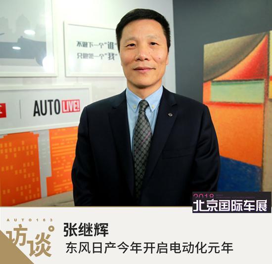 张继辉:导入轩逸纯EV版 东风日产开启电动化元年