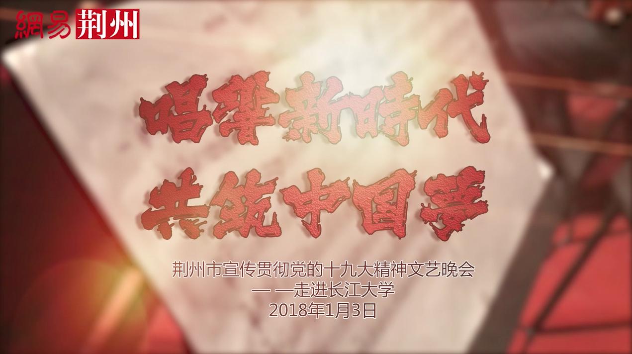 唱响新时代  共筑中国梦