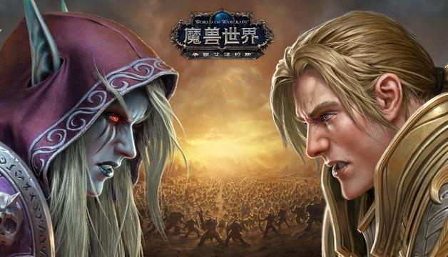 魔兽世界8.0上线时间公布 两大全新玩法介绍