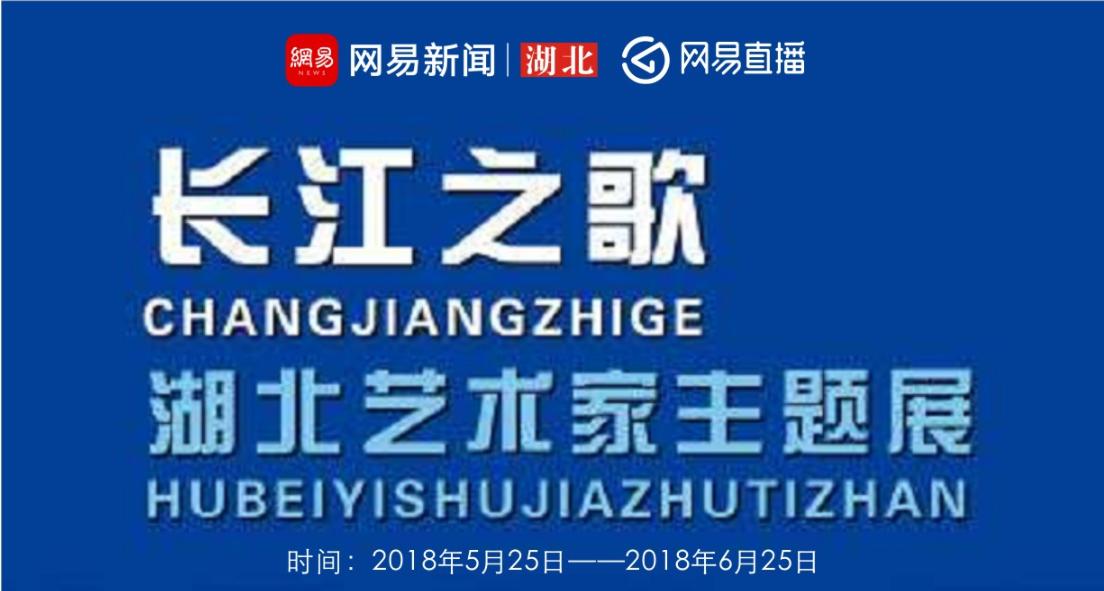 """""""长江之歌·湖北艺术家""""上海科大主题展"""