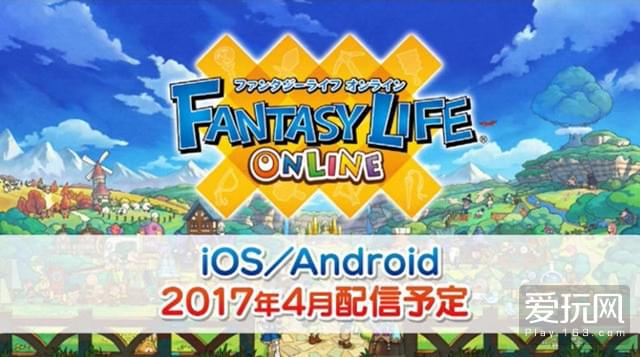 重新对游戏进行大幅改动 《奇幻生活》手游跳票