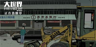 《大世界》发布导演制作特辑