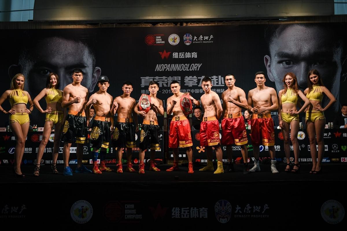 中国拳王赛再掀风云 高林志王龙角逐第4条金腰带