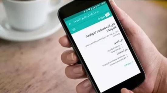这款沙特APP在欧美红了:可匿名发信息却不能回复