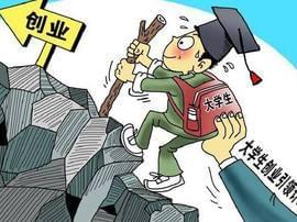 《关于做好全省高校毕业生到基层工作的实施意见》印发