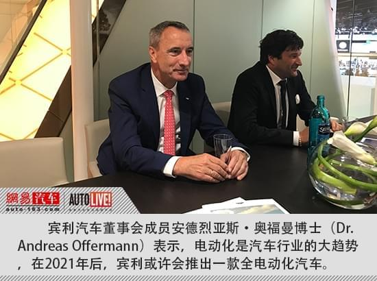 奥福曼:正研发纯电动车 2019年在华推添越PHEV版