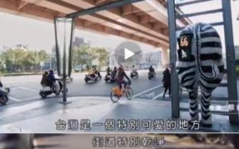 台陆委会拍宣传片 台网友嘲: 这是骗局