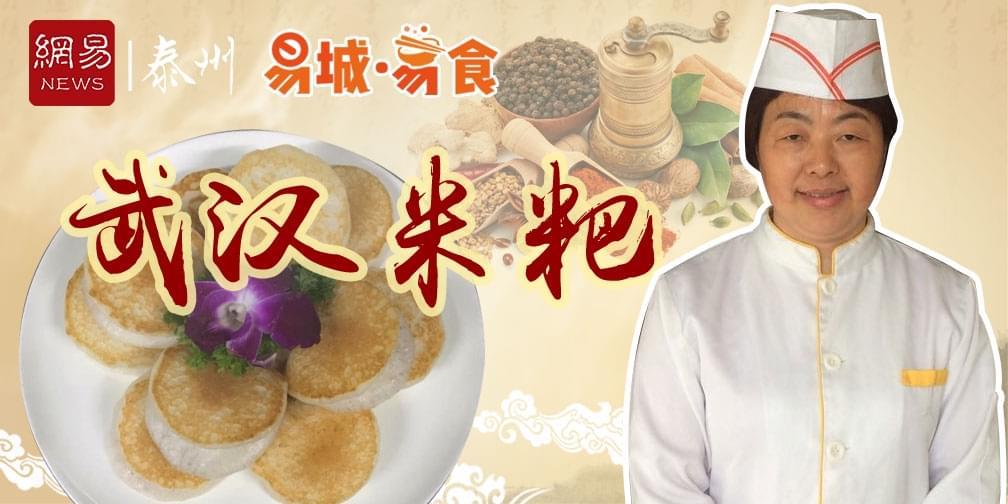 《我的拿手菜》探秘武汉米粑的神秘配方