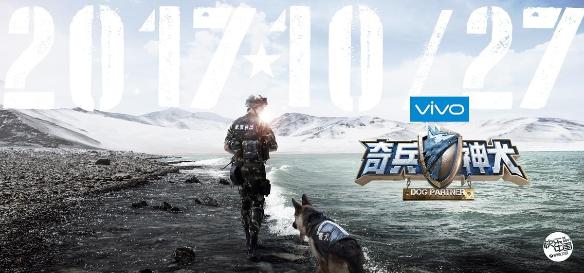 湖南卫视《奇兵神犬》重磅定档10月27日