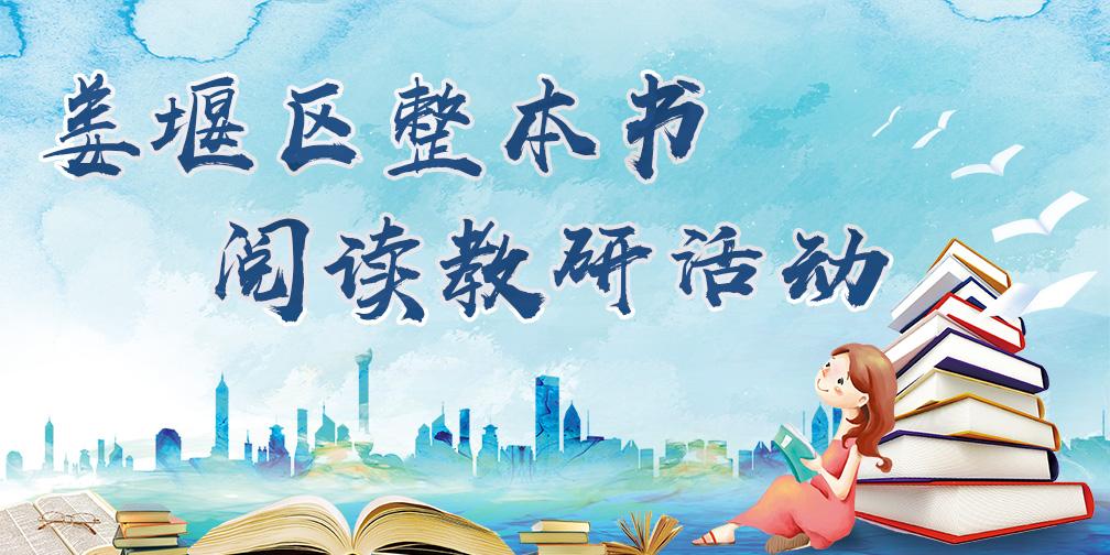 姜堰区整本书阅读教研活动