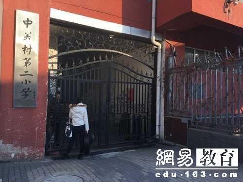 海淀教委回应霸凌:确保杜绝校园伤害事件