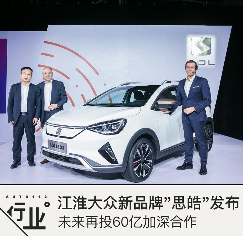 """江淮大众新品牌""""思皓""""发布 未来再投60亿加深合作"""