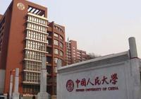 中国人民大学自主招生:9个专业理科生均可报考