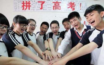 高考仍是寒门学子改变自身命运的最大希望