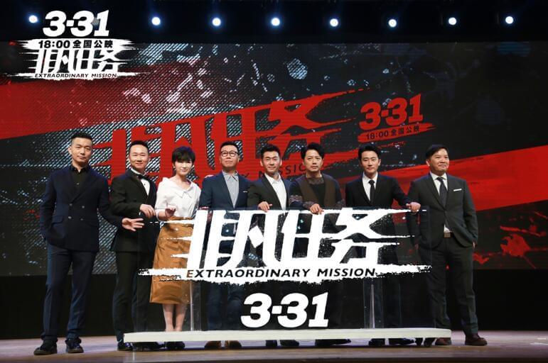 中国版超级英雄?《非凡任务》1500名观众力赞!