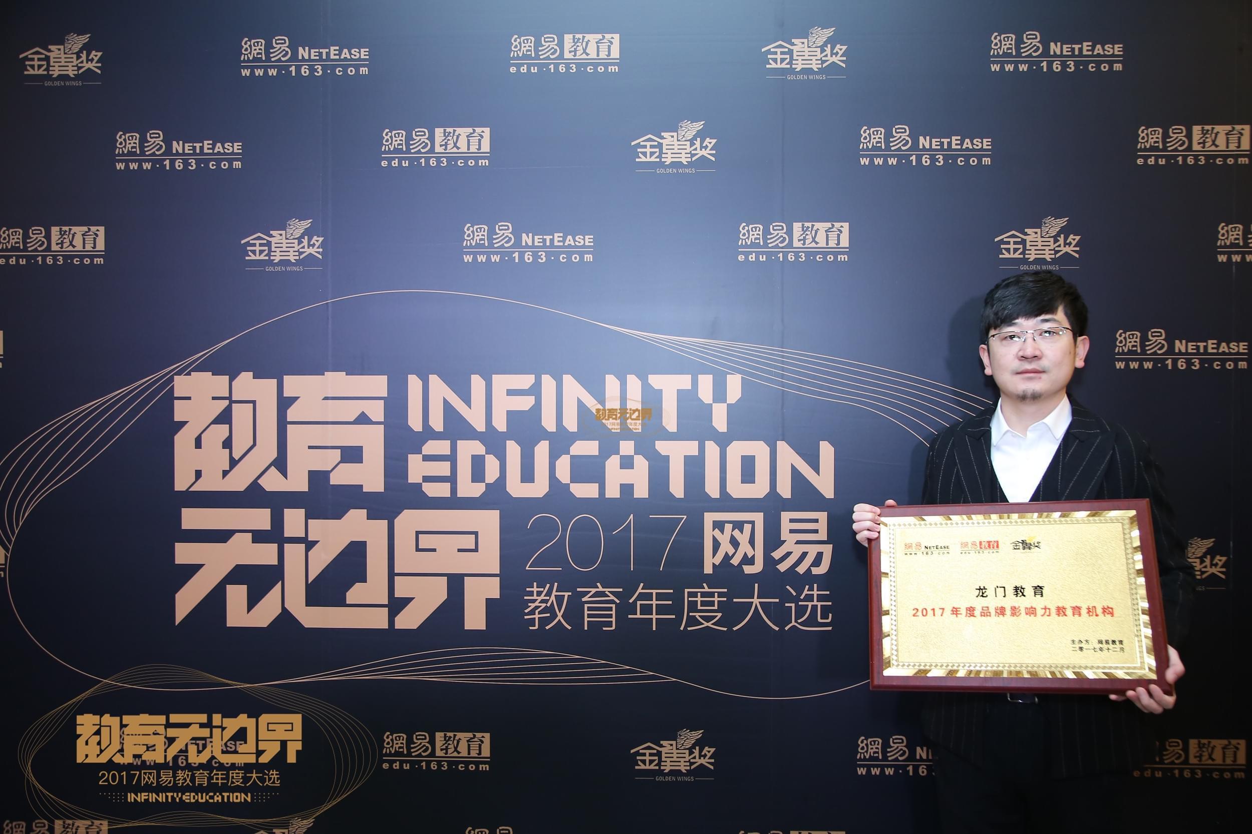 龙门教育蒋海洋:从中高考改革衍生更多服务