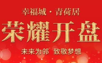 幸福城·青荷居将于4月25日荣耀开盘