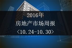 2016年西安房地产市场周报10.24—10.30