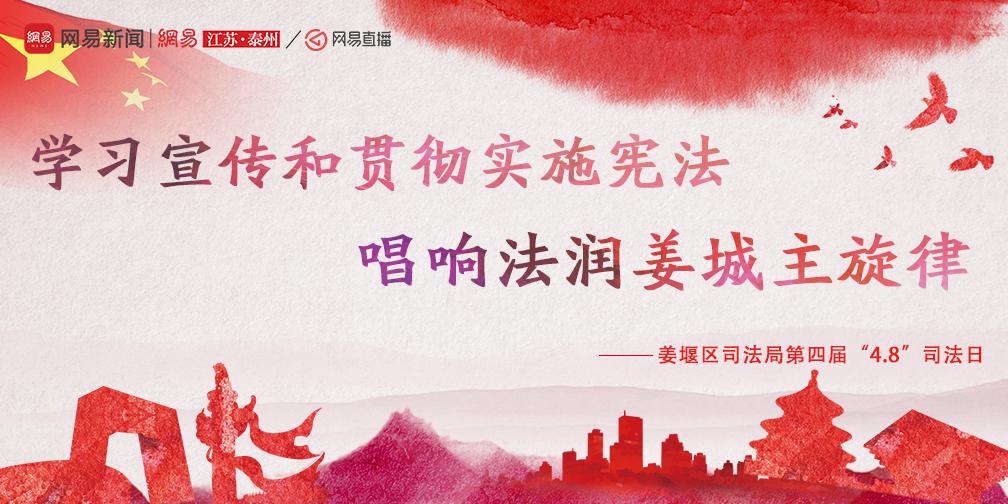 学习宣传和贯彻实施宪法,唱响法润姜城主旋律