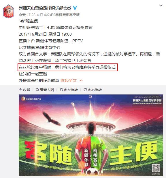 新疆宣布维森特退役 效力中国足球时间最长外援挂靴