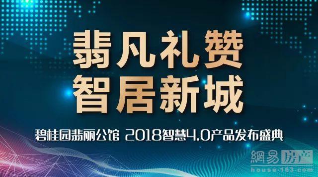 碧桂园·翡丽公馆智慧4.0产品发布盛典完美落幕!