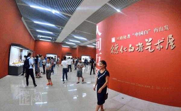 """再读""""中国白"""" 德化白瓷艺术展在国博开幕"""