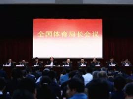 全国体育局长会议在京举行