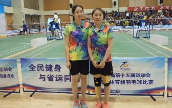省运会群众体育组羽毛球赛冠军出炉