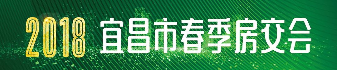 2018宜昌市春季房交会即将盛大开幕