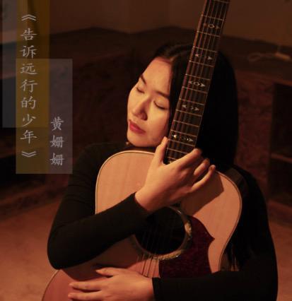 黄姗姗唱作新曲《告诉远行的少年》全新上线