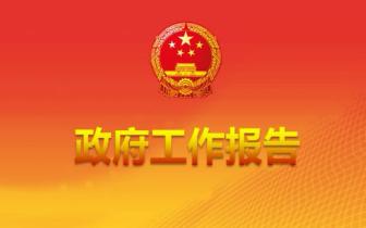 """姚奕生参加珠海代表团审议省人大和""""两院""""工作报告"""