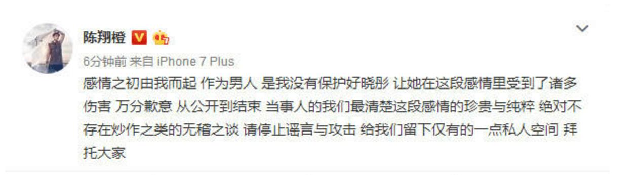 陈翔承认与毛晓彤分手 否认炒作望给私人空间