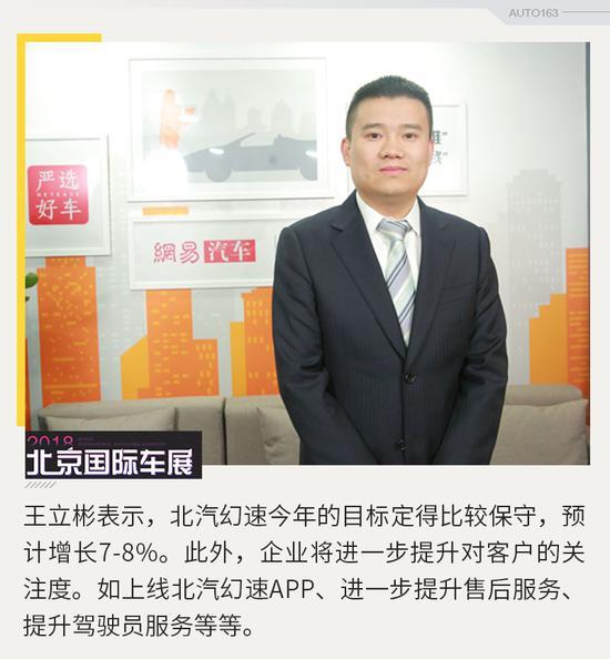 王立彬:提升服务质量 销量预计同比增7-8%