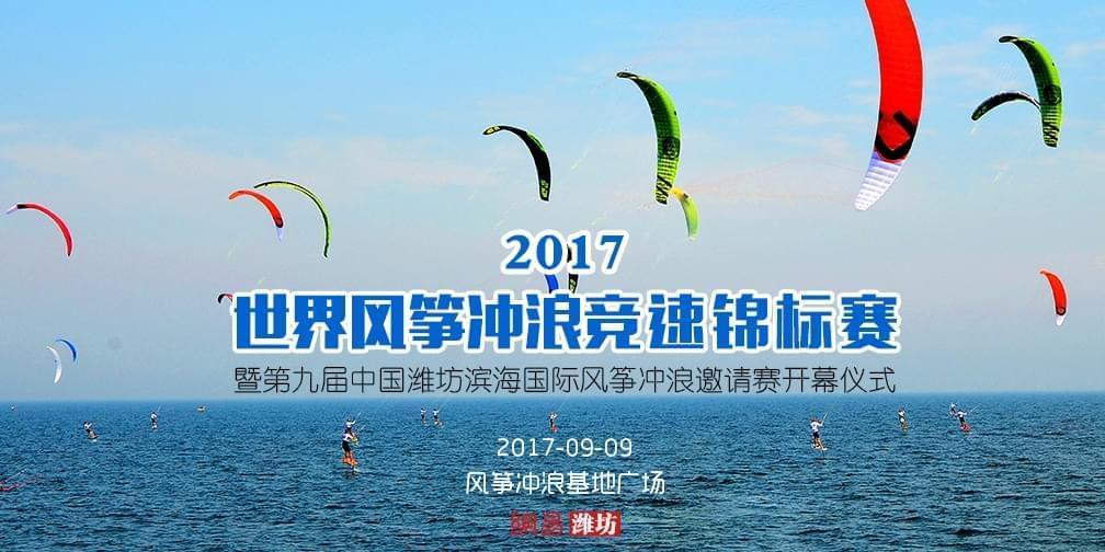 2017世界风筝冲浪竞速锦标赛开幕式