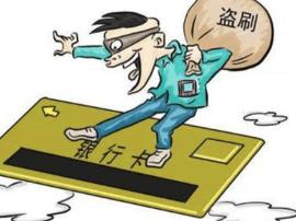 靖江一男子假借好友手机玩游戏 实为盗刷银行卡