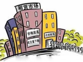 鼓励租赁专用住房 政府要拿出切实行动