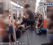 东莞男子地铁攀爬跳钢管舞博眼球 戴耳机动作高难